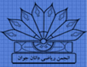 انجمن ریاضی دانان جوان
