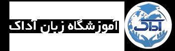 مرکز زبان آداک