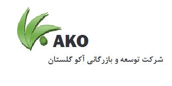 توسعه بازرگانی آکو گلستان
