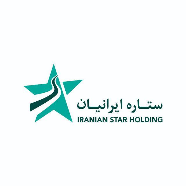 هلدینگ ستاره ایرانیان آکام