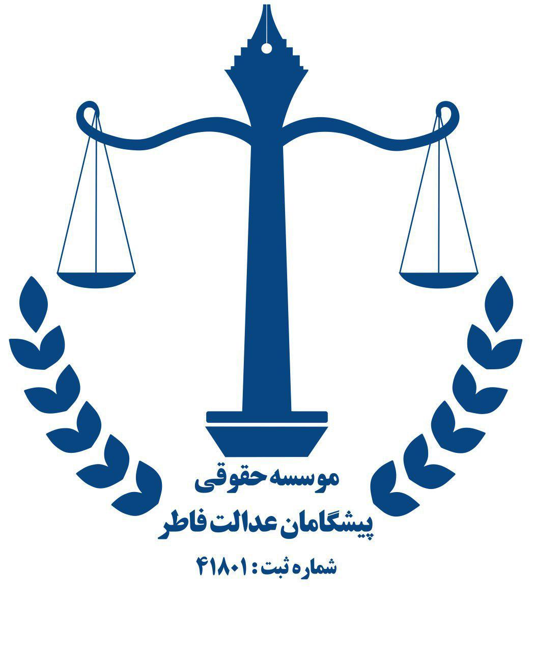 موسسه حقوقی پیشگامان عدالت فاطر
